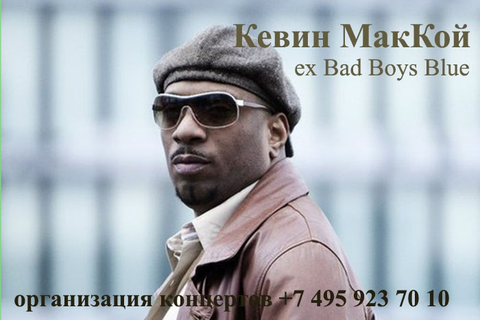 Кевин МакКой ex Bad Boys Blue